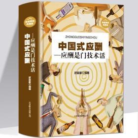 正版中国式应酬畅销书籍抖音推荐热门社交关系处事中国式饭局