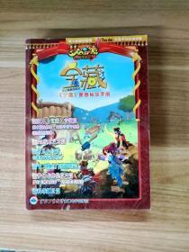 EFA412007 梦幻西游 梦幻新资料片《宝藏》新春秘笈手册