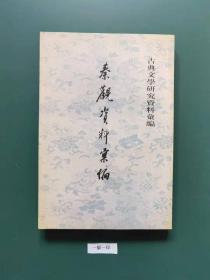 秦观资料汇编(一版一印)