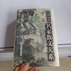 中国历代名家散文大系(全六册)(珍藏版)
