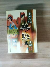 EFA413174 中国古代禁毁小说珍藏秘本·石点头、梼杌闲评  第一辑上册