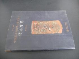 中国艺术品投资与鉴赏丛书 竹木牙角