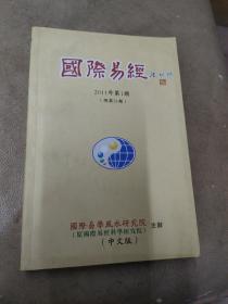 《国际易经》2011第1期