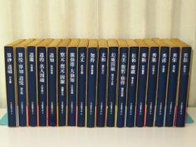 【忘忧围棋书】  日本围棋大系十八卷精装本  经典日文原版围棋巨著(品相一流,函套,腰封,硫酸纸全)算砂、道硕、道策、道知、元丈、丈和、秀策、秀哉、秀荣、秀和等