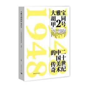 二十世纪中国美术的传奇:大雅宝胡同甲2号