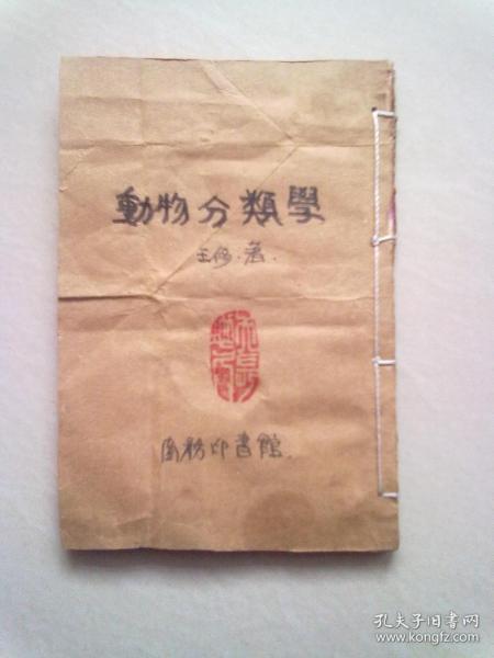 万有文库(第一集一千种)《动物分类学》【中华民国十九年四月初版】