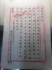 国立北京师范大学附属第二小学校主任孙世庆书写关于东亚儿童习字会