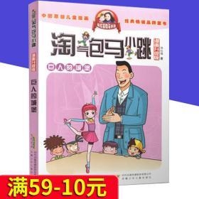 淘气包马小跳(漫画升级版)巨人的城堡杨红樱校园小说/配漫画升