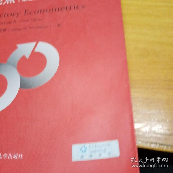 """计量经济学导论:现代观点(第五版)/经济科学译丛;""""十一五""""国家重点图书出版规划项目"""