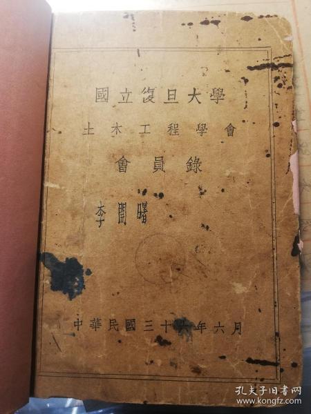 1947年国立复旦大学土木公布学会会员录