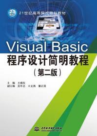 Visual Basic程序设计简明教程(第二版)(21世纪高等院校规划教