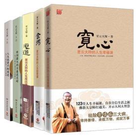 正版 星云大师书籍作品集全套5册 宽心+舍得+厚道+人生就要不断精