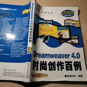 Dreamweaver MX2004中文版时尚创作百例