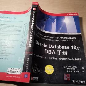 Oracle Database 10g DBA手册