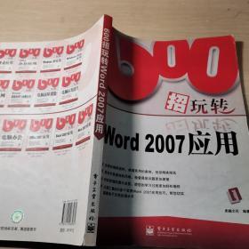 600招玩转Word2007应用