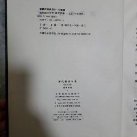 清代职官年表(全4册)(精装)