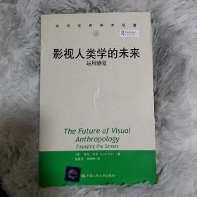 影视人类学的未来:运用感觉(一版一印)