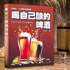 喝自己酿的啤酒 酿酒书籍 自酿啤酒书完全指南 酿酒师精酿啤酒书籍 家庭自制酿造技术教程方法入门制作宝典品鉴品尝配方大全书籍