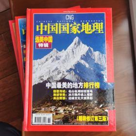 中国国家地理—选美中国 特揖
