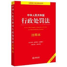 中华人民共和国行政处罚法注释本 最新修订版