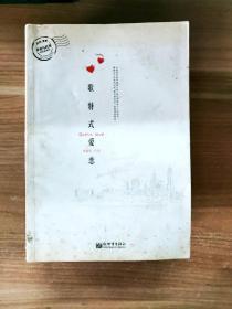 EC5036361 哥特式爱恋【一版一印】