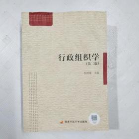 EC5037497 行政组织学【第2版】(有污渍斑迹)