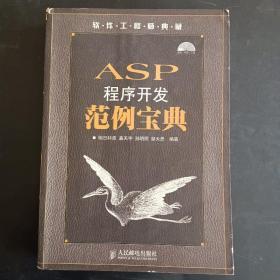 ASP程序开发范例宝典