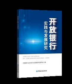 开放银行实践与发展研究