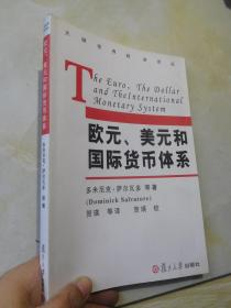 大师世界经济译丛:欧元、美元和国际货币体系