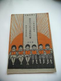 小学校初级用 新时代三民主义教科书第四册