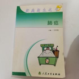 肺癌(家庭医生丛书)