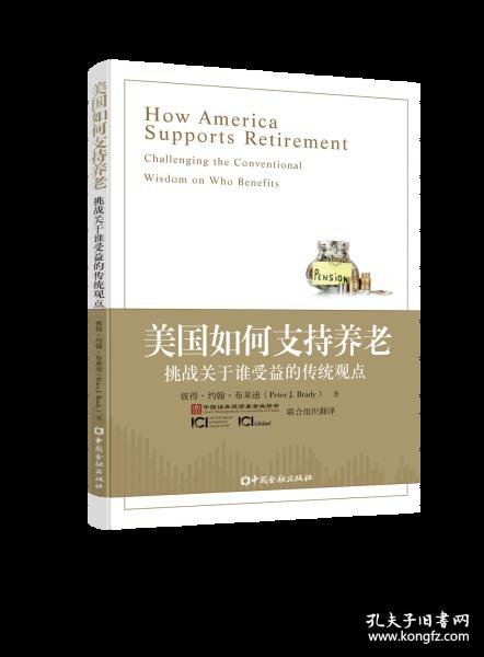 美国如何支持养老:挑战关于谁受益的传统观点