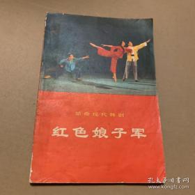 红色娘子军(革命现代舞剧)