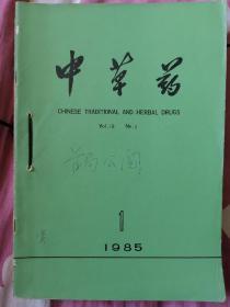 中草药1985年(全年1~12期)