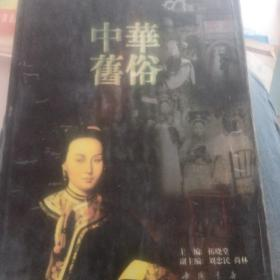 中华旧俗:[摄影集]