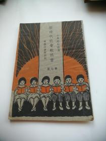 小学校初级用 新时代社会教科书第七册
