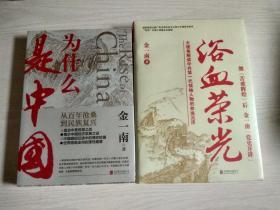 为什么是中国 + 浴血荣光【共两册合售】全新未开封