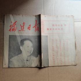 福建日报1977年八月二十一日