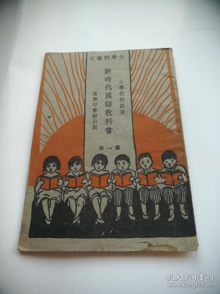 小学校初级用 新时代国语教科书第一册(全是图)