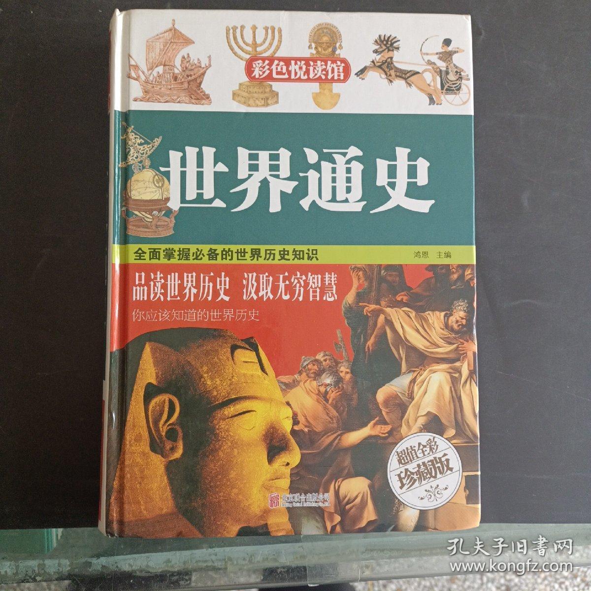 世界通史(超值全彩珍藏版)
