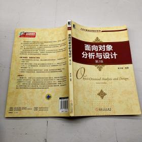 面向对象分析与设计(第2版)