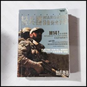 EC5052941 轻兵器Wargame装备完全手册