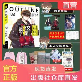 这题超纲了2 印签版完结篇 木瓜黄晋江校园文学青春都市小说畅销