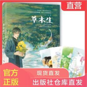 草木生 萧十一狼著签名版半面妆同作者 青春文学现代畅销小说书籍