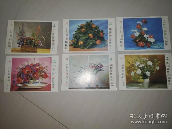97年年历卡片6张(1~12月)