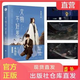 文物不好惹 木苏里正版晋江文学实体书青春文学纯爱双男主畅销
