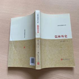 儒林外史:古典名著聚珍文库