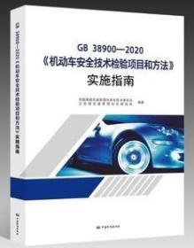 GB 38900-2020 机动车安全技术检验项目和方法实施指南