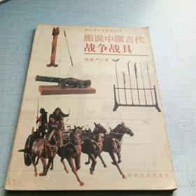 图说中国古代战争战具 [AE----4]