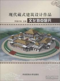 现代藏式建筑设计作品文化特点研究